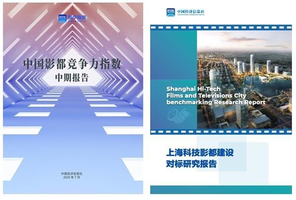 """产业加速集聚、项目密集落地 上海科技影都离""""好莱坞""""还有多远?"""