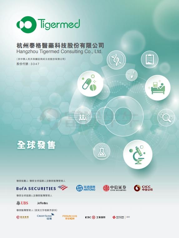 《【鹿鼎在线平台】亚洲最大!这个生物医药IPO项目来了 要募100多个亿!》