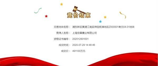 陆家嘴49.11亿元竞得上海浦东1宗住宅用地