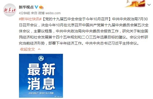 《【恒达娱乐平台首页】党的十九届五中全会定于今年10月召开》