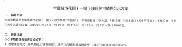 """深圳楼市新政后 首现""""按积分""""诚意登记销售项目!5560人摇号抢556套房"""