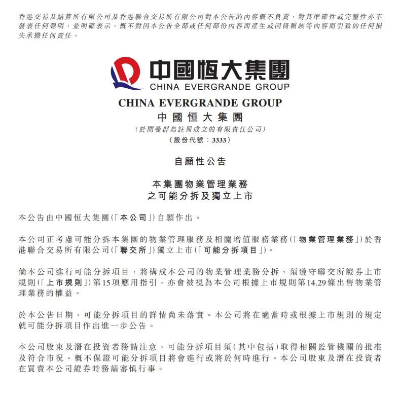 恒大集团:考虑分拆物业管理服务于港交所独立上市 第2张