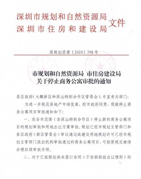 深圳:停止批准商品房,鼓励已批准的商品房项目改建为可销售的人才房