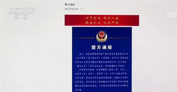 央视记者火线追踪:腾讯告老干妈事件!检察机关为何提前介入? 第3张