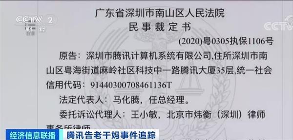 央视记者火线追踪:腾讯告老干妈事件!检察机关为何提前介入? 第6张