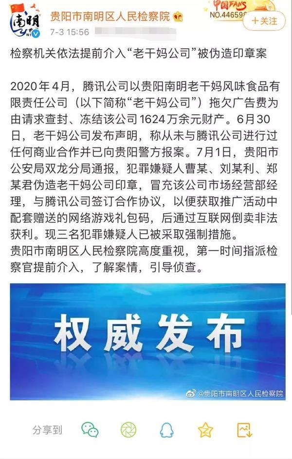 央视记者火线追踪:腾讯告老干妈事件!检察机关为何提前介入?