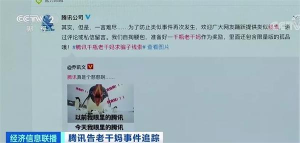 央视记者火线追踪:腾讯告老干妈事件!检察机关为何提前介入? 第8张