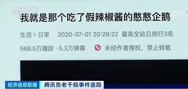 央视记者火线追踪:腾讯告老干妈事件!检察机关为何提前介入? 第9张