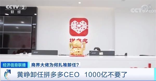 """黄峥卸任拼多多CEO 1000亿不要了?乘风破浪的大佬 开启""""半隐生涯""""?"""