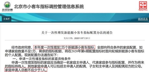 北京出手!增加2万新能源车指标_哪些人能拿到?
