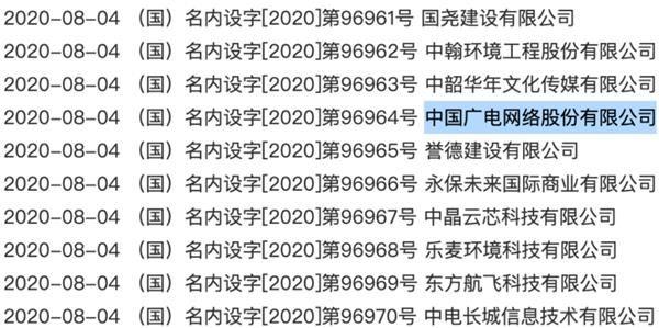 """5G建设迎超重量级选手 """"全国一网""""加快推进 多家A股公司参与组建(名单)"""