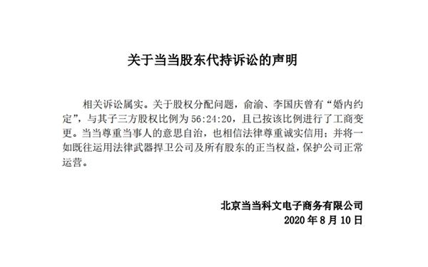 被儿子起诉后,李国庆·鱼雨坚持自己的话