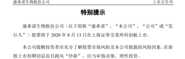 《【恒达在线娱乐】康希诺:公司股票将于8月13日在科创板上市》