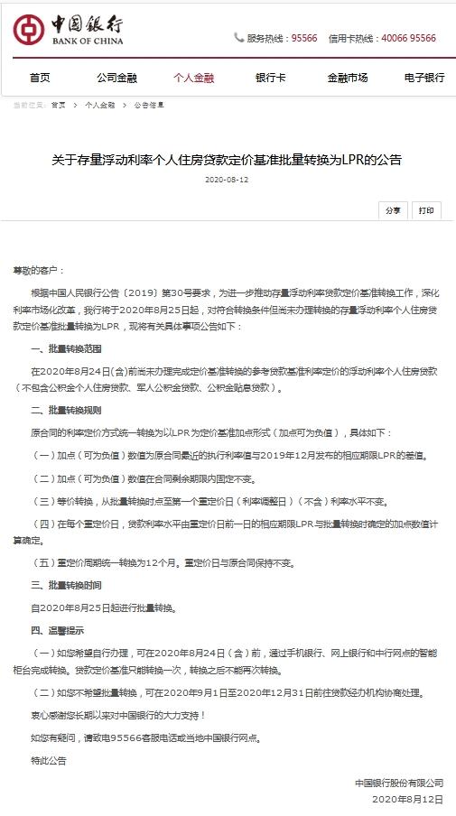 五大行同日公告:8月25日起房贷将有大变化!网友:只要能省钱 咋整都行