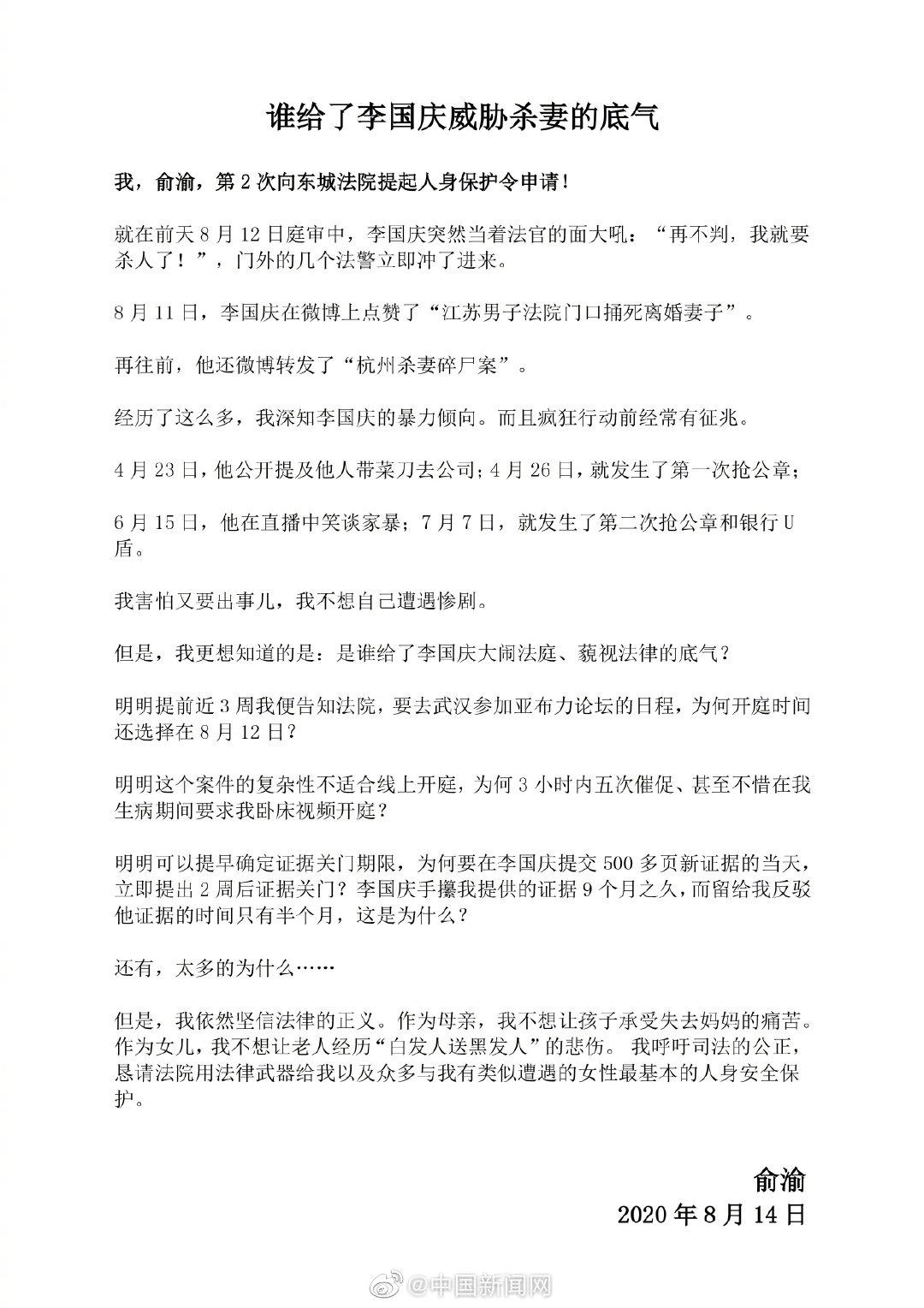 鱼雨的公开信:谁让李国庆有信心威胁要杀死他的妻子