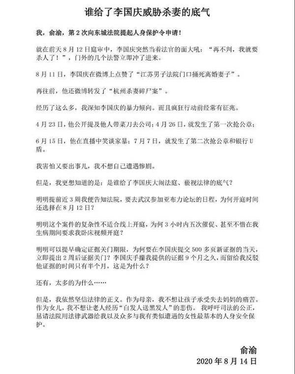 李国庆深夜道歉并喊话俞渝:别借题乱开炮 伤及无辜