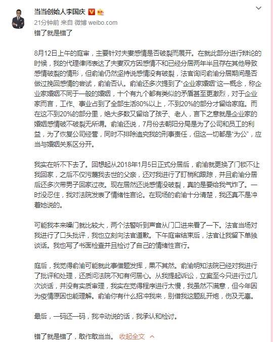 李国庆深夜道歉,并对鱼雨喊道:不要用这个头衔来激怒和伤害无辜的人