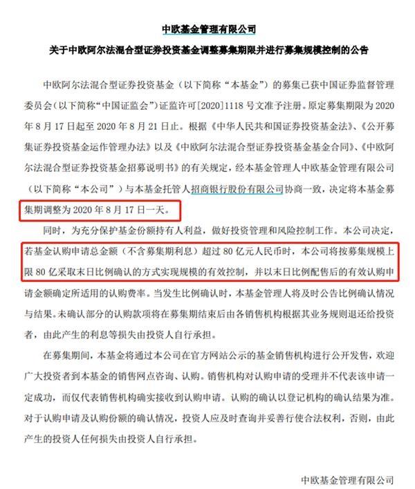 """《【恒达娱乐官方登录平台】新基金又炸锅:狂卖500个亿 """"一日售罄""""!更多爆款在路上》"""