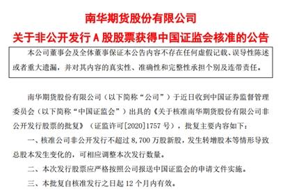 南华期货定增8700万股获批秦安股份上半年期货平仓净收益2.54亿元