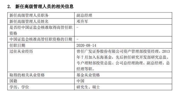 """东海基金总经理邓升军""""自降""""为副总经理 公司公募份额增长近三年颗粒无收"""
