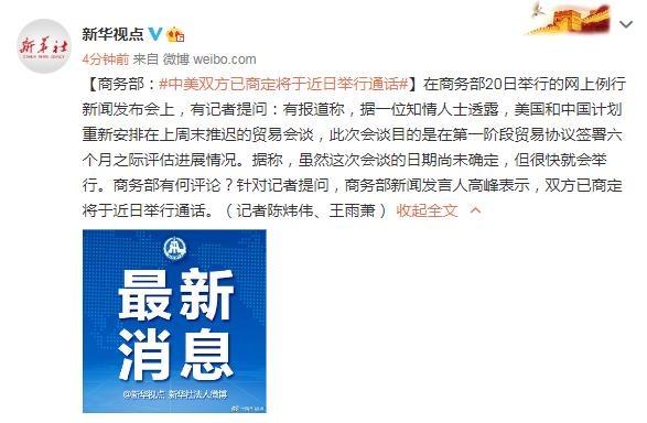 商务部:中美双方已商定将于近日举行通话