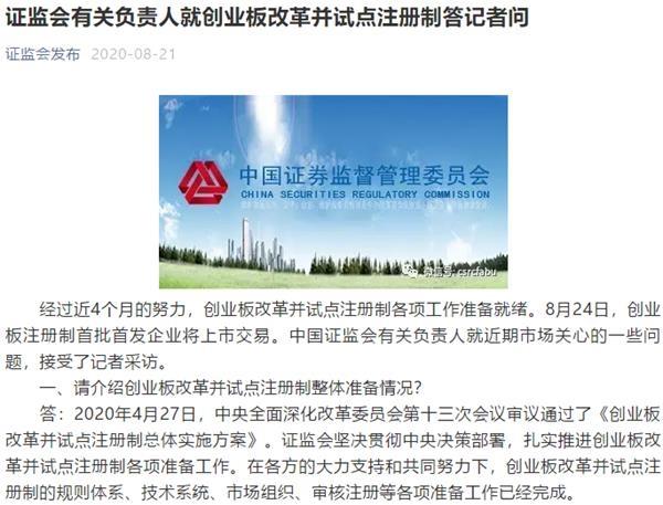 创业板注册系统开放倒计时!中国证券监督管理委员会:下一步将为改革市场登记制度做准备
