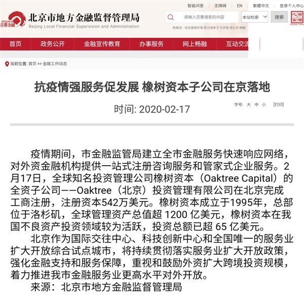 又有8000亿全球资管巨头来中国!刚完成了私募备案
