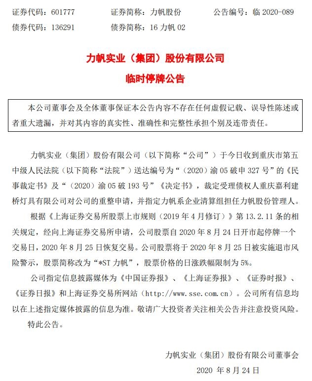 力帆股份:法院裁定受理公司司法重整 8月24日停牌