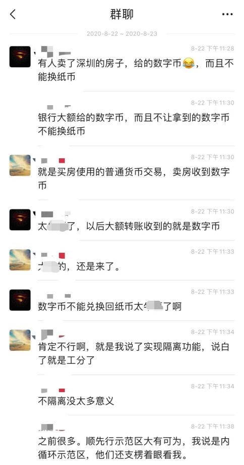 网传深圳二手房使用数字货币交易?辟谣来了