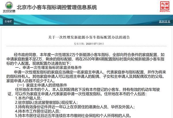 北京将下发2万新能源家庭指标 实探新能源车市:几乎无特殊优惠活动 不同车企销量分化严重