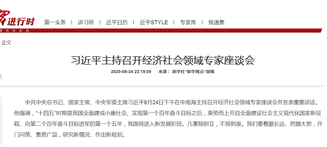 习近平主持召开经济社会专家座谈会 定调新发展格局:决不是封闭的国内循环