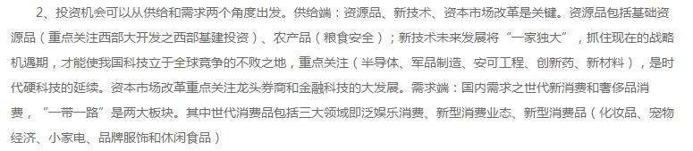 """免费研报精选:重塑个股估值体系 注册制次新股""""大放异彩""""!(附股)"""