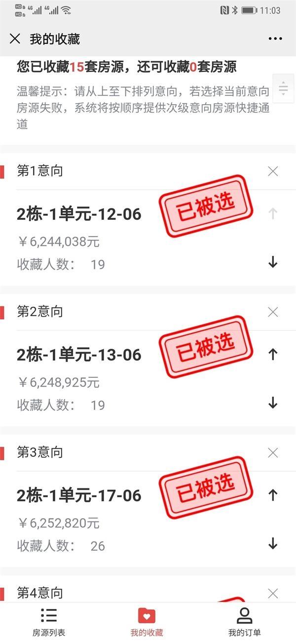 """深圳买房太难了!上千套房瞬间秒光 交35万""""喝茶费""""可提前锁定房源?"""
