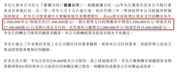 《【迅达注册平台】年薪近5000万!这家券商董事长转会上市公司 薪资是中信证券董事长近10倍》