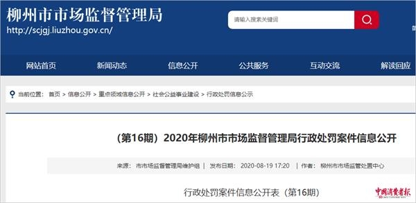 柳州市场监管局:315晚会曝光的五菱汽车被顶格罚款3万元
