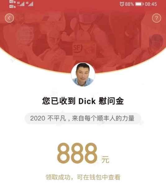 顺丰王卫发出5亿红包 全部员工每人888元!