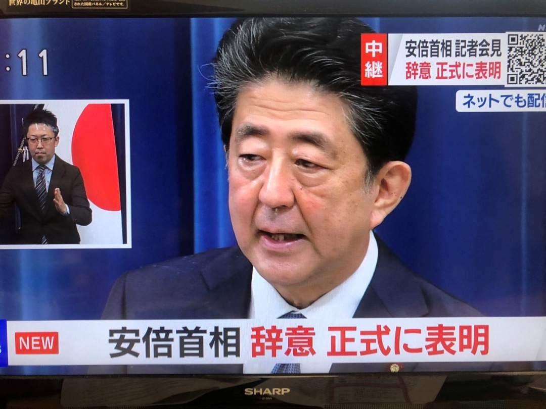 安倍晋三正式宣布辞去首相职位