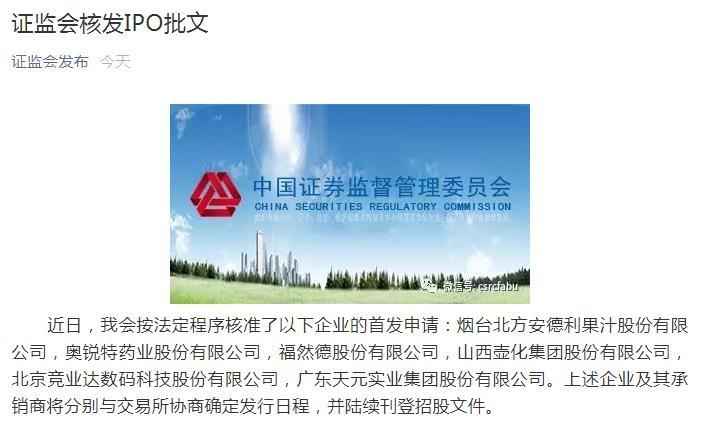 证监会核发6家企业IPO批文