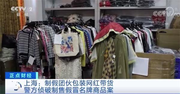 """""""网红店""""被查 牵出超5亿元大案!卖""""香奈儿""""""""普拉达"""" 模特穿正品 你买到的却是假货!"""