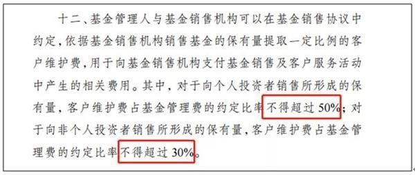 基金销售迎来大变革:强调长期理性投资 尾随佣金最高不超50% 首提续展机制!10大看点最全解读