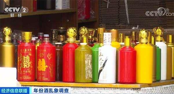 30年老酒为何只卖300元?记者卧底茅台镇 揭开造假黑幕