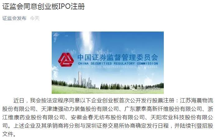 《【恒达娱乐平台首页】证监会同意6家企业创业板IPO注册》