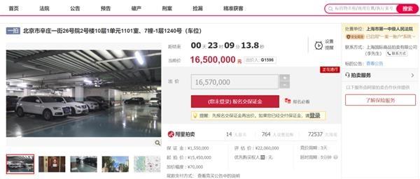 7万次围观!贾跃亭前妻甘薇价值千万豪宅被拍 曾发文感慨世态炎凉