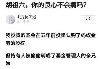 """胡祖六回应""""出售""""蚂蚁集团的股权"""