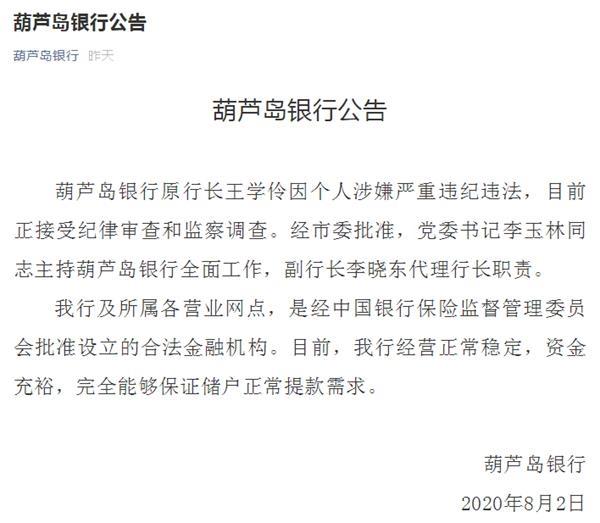 葫芦岛银行行长辗转十年官复原职后又被查 牵涉挪用6.1亿元大案