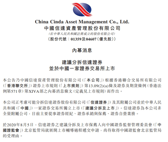 又一券商奔赴A股中国信达计划分拆券商上市!去年动作频频组织架构大调整