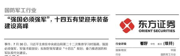 """《【恒达娱乐登录注册平台】军工""""十年牛""""?让子弹再飞一会》"""