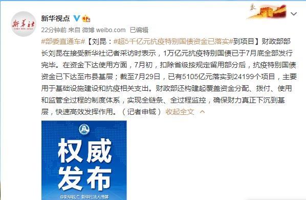 刘昆:超5千亿元抗疫特别国债资金已落实到项目
