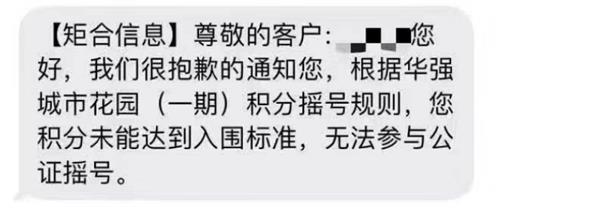 深圳首个积分摇号楼盘公示方案!61分以下被淘汰 这一类买房者最占优!
