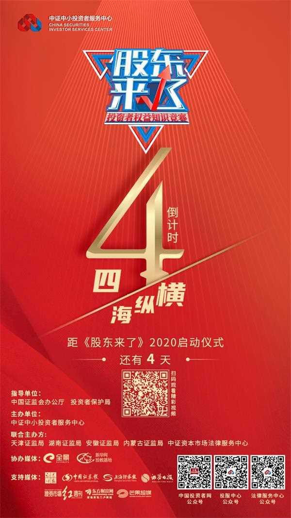 """""""4""""跨界美展——《股东来了》4天倒计时"""